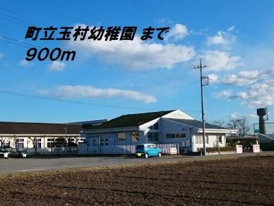 町立玉村幼稚園まで900m