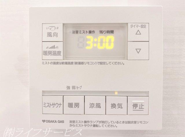 浴室暖房乾燥機有/ミストサウナ機能付