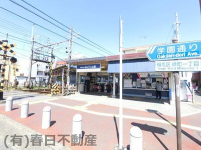 京成みどり台駅より徒歩8分