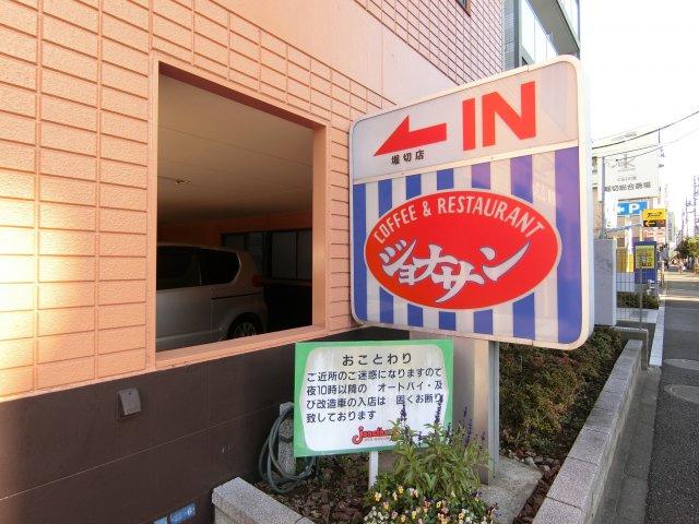 【周辺】ライオンズマンション堀切菖蒲園第2
