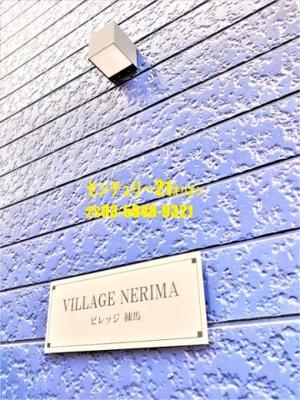 【エントランス】ビレッジ練馬(ネリマ)-2F