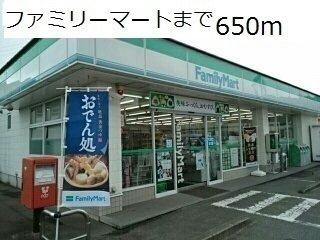 ファミリーマートまで650m