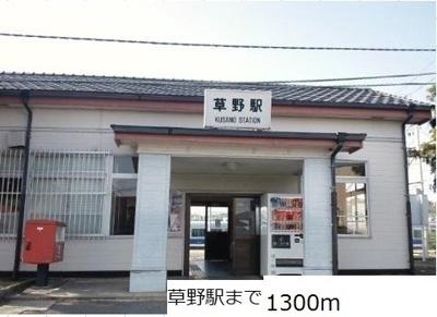 草野駅まで1300m