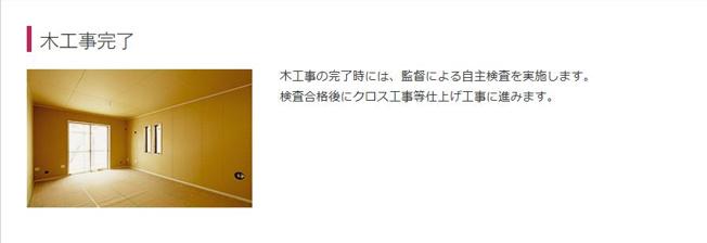 【その他】我孫子市下ケ戸第9 新築戸建 1号棟
