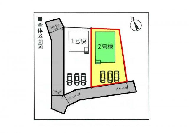 2号棟 区画図 南側接道幅員約4m