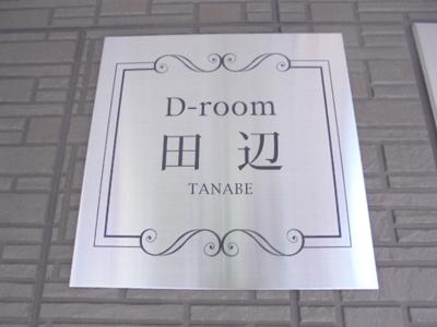 【その他】D-Room田辺