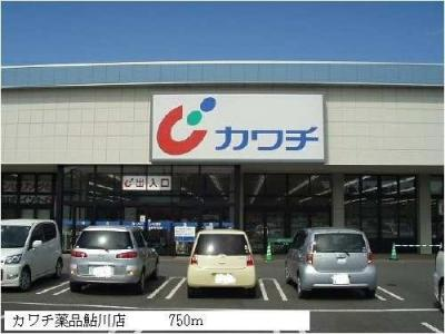 カワチ薬品鮎川店まで750m