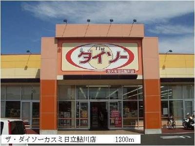 ザ・ダイソーカスミ日立鮎川店まで1200m