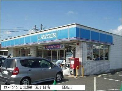 ローソン日立鮎川町五丁目店まで550m