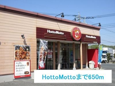 HottoMottoまで650m