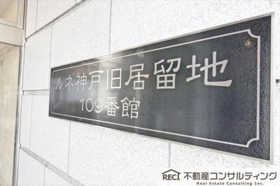 【内装】ルネ神戸旧居留地109番館