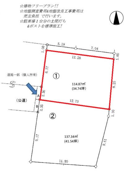 【土地図】売地 茅ヶ崎市香川4丁目 ①区画