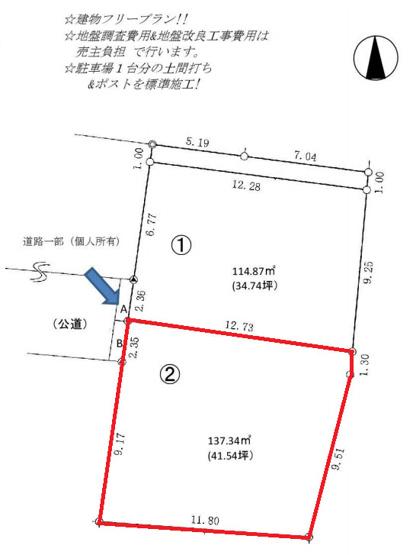 【土地図】売地 茅ヶ崎市香川4丁目 ②区画
