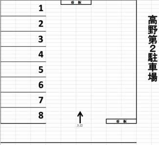 【区画図】高野第二駐車場