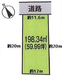 間口約11.6m 奥行き約20m