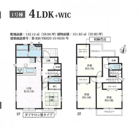 土地面積132.12平米 建物面積101.85平米  収納付きの使い勝手の良い間取りです!