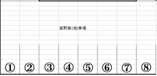 【区画図】高野第三駐車場