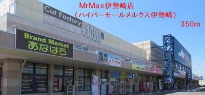 Mr.Maxまで350m