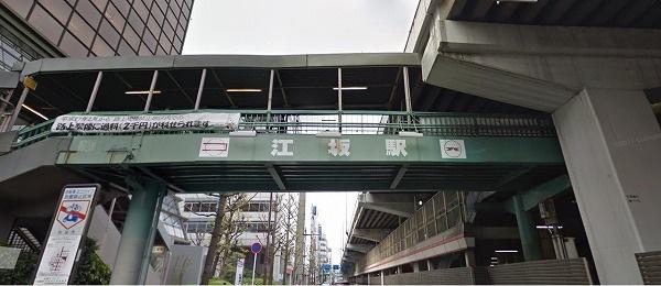 北大阪急行南北線「江坂駅」まで1120m 徒歩約14分♪