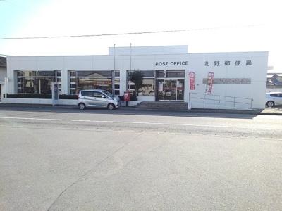 北野郵便局まで950m