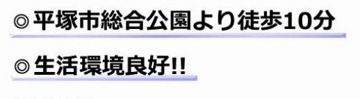 【その他】売地 平塚市四之宮1丁目