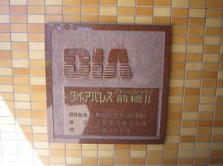 【その他】ダイアパレスステーションプラザ前橋Ⅱ