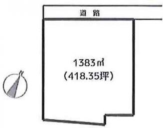 敷地1383㎡(約418.35坪)