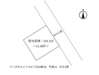 【区画図】つくば市みどりの1丁目 2990万円 売地