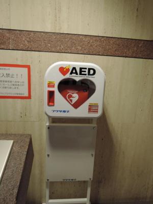 AEDです。