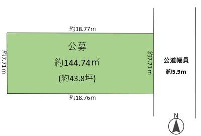 【区画図】甲子園口1丁目 売土地