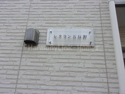 レクラン五反野の建物ロゴ☆