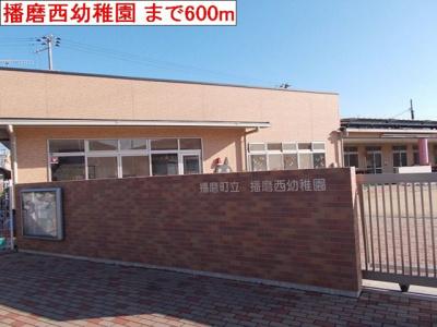 播磨西幼稚園まで600m