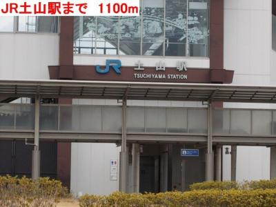 JR土山駅まで1100m