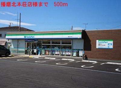 ファミリーマート播磨北本荘店まで500m