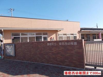 播磨西幼稚園まで300m