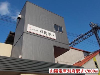 山陽電車別府駅まで800m