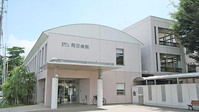 医療法人社団啓心会岡田病院