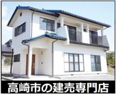 高崎市箕郷町柏木沢 中古住宅の画像