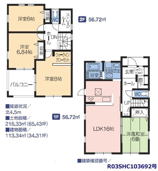 4号棟 4LDK+SIC+WIC+納戸 大容量の収納があるおうちです。
