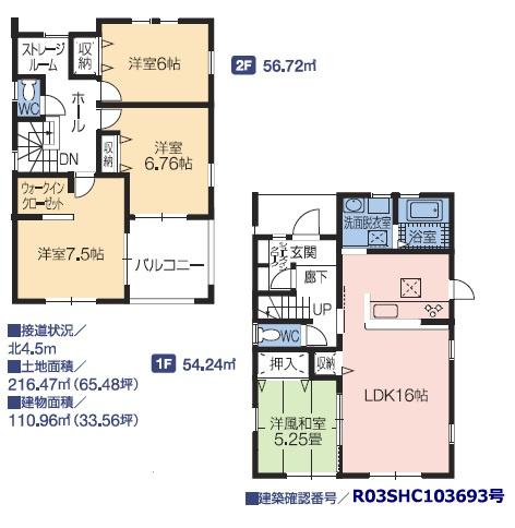 5号棟 4LDK+SIC+WIC+納戸 家事動線もいいので、移動時間を短く動きやすい間取りです。