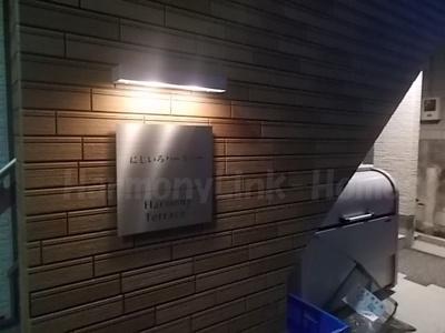 にじいろハーモニーの建物ロゴ☆