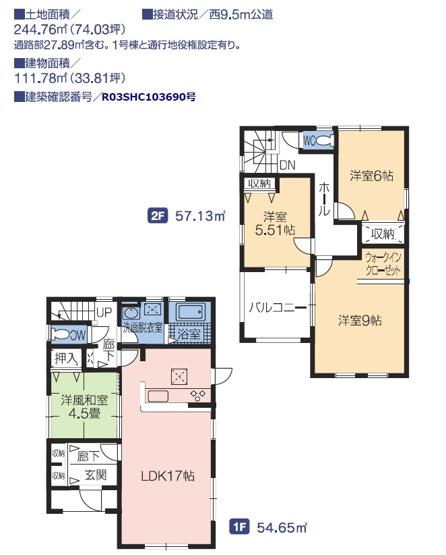 2号棟 4LDK++WIC リビングスルー階段なのでご家族と顔を合わせるタイミングが増えます。