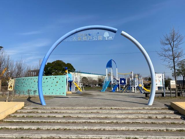 大泉橋戸公園です。かなりの広さがあります。