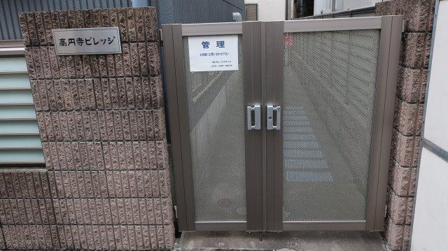 【エントランス】高円寺ビレッジ