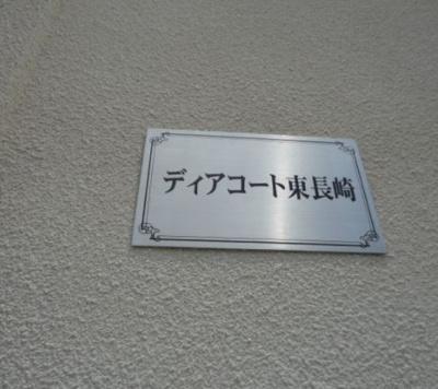 【その他共用部分】ディアコート東長崎