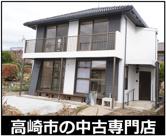 高崎市菅谷町 中古住宅の画像