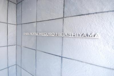 【エントランス】パークハウス目黒東山
