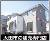 太田市新島町 2号棟の画像
