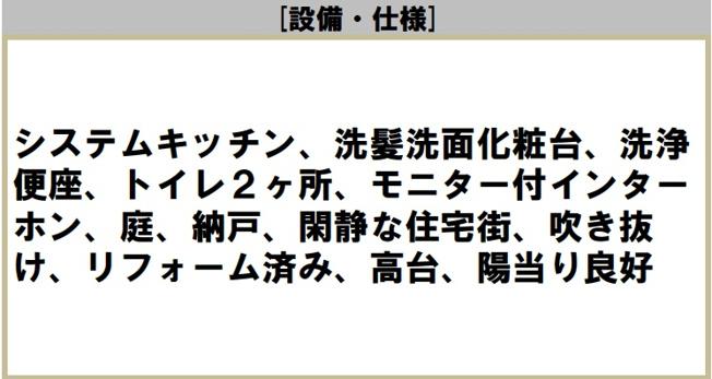 ★仲介手数料無料★横浜市鶴見区梶山2丁目