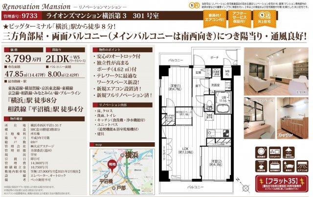 ★仲介手数料無料★ライオンズマンション横浜第3